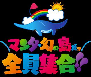 マンタ・幻の島 全員集合